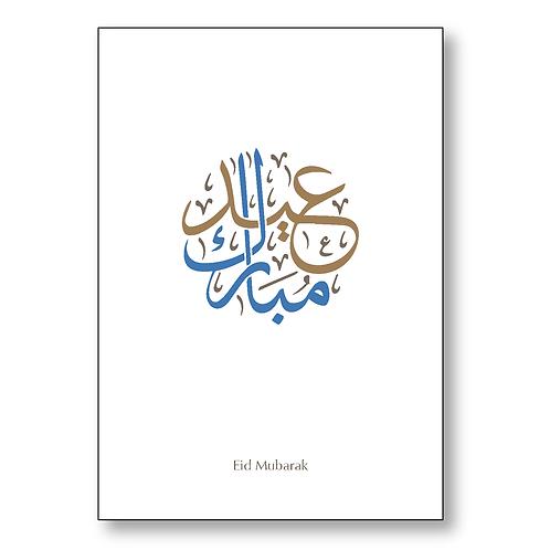 Eid Mubarak Greeting Crad