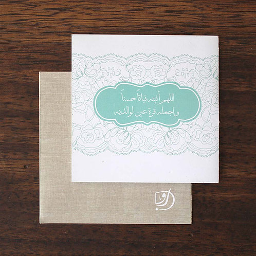 Nabatan Hasanan Card - Baby Boy