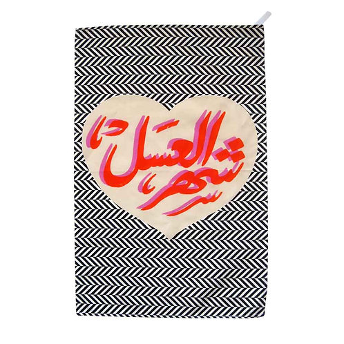 Shahr El-Asal Tea Towel