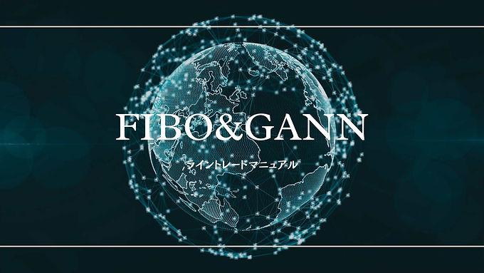 FIBO&GANNライントレードマニュアル