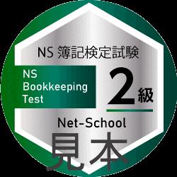 オープンバッジ NS簿記検定試験2級