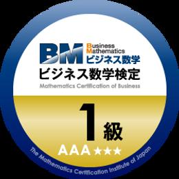 【オープンバッジ発行情報】日本数学検定協会様より