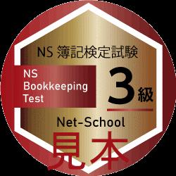 オープンバッジ NS簿記検定試験3級