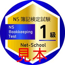 オープンバッジ NS簿記検定試験1級
