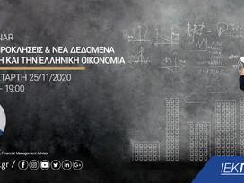 COVID-19: Προκλήσεις & νέα δεδομένα στη Διεθνή και την Ελληνική Οικονομία.