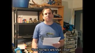 המרפא האישי שלי (סרטון)