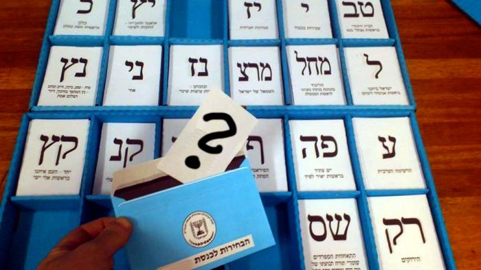 פתקי הצבעה מבחירות 2005