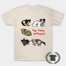 חולצה עם הכיתוב החאל של החתולים