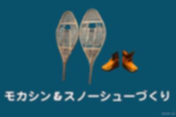 モカシンチラシ.jpg