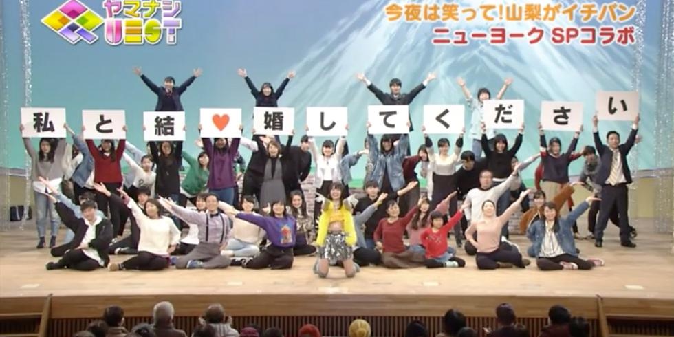 振付:NHK「今夜は笑って!山梨がイチバン」