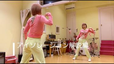 #ダンス基礎 #基礎トレーニング #解説