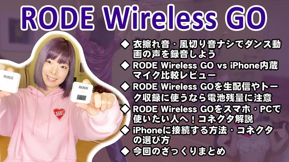◆ 衣擦れ音・風切り音ナシでダンス動画の声を録音しよう ◆ RODE Wireless GO vs iPhone内蔵マイク比較レビュー ◆RODE Wireless GOを生配信やトーク収録に使うなら電池残量に注意 ◆RODE Wireless GOをスマホ・PCで使いたい人へ!コネクタ解説 ◆iPhoneに接続する方法・変換コネクタの選び方 ◆今回のざっくりまとめ