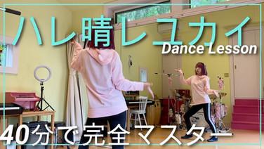 #アニソンダンス #振付解説 #人気動画 #アイドル風