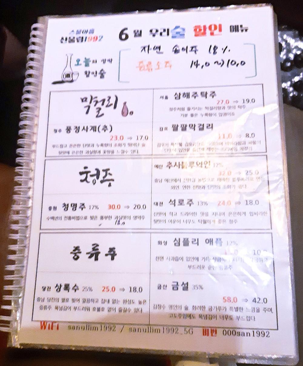 Sanullim Menu Hongdae Seoul Sanullim 1992