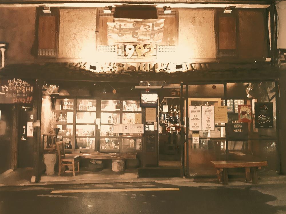 Sanullim 1992 Front Entrance