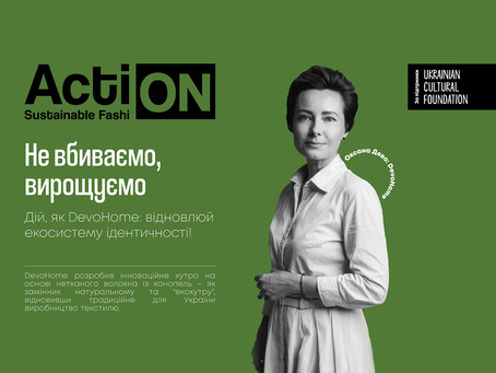 Action: Sustainable Fashion - DevoHome