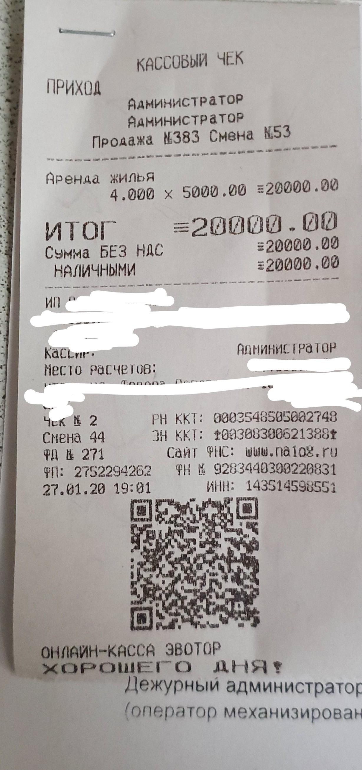 кассовые чеки в якутске купить