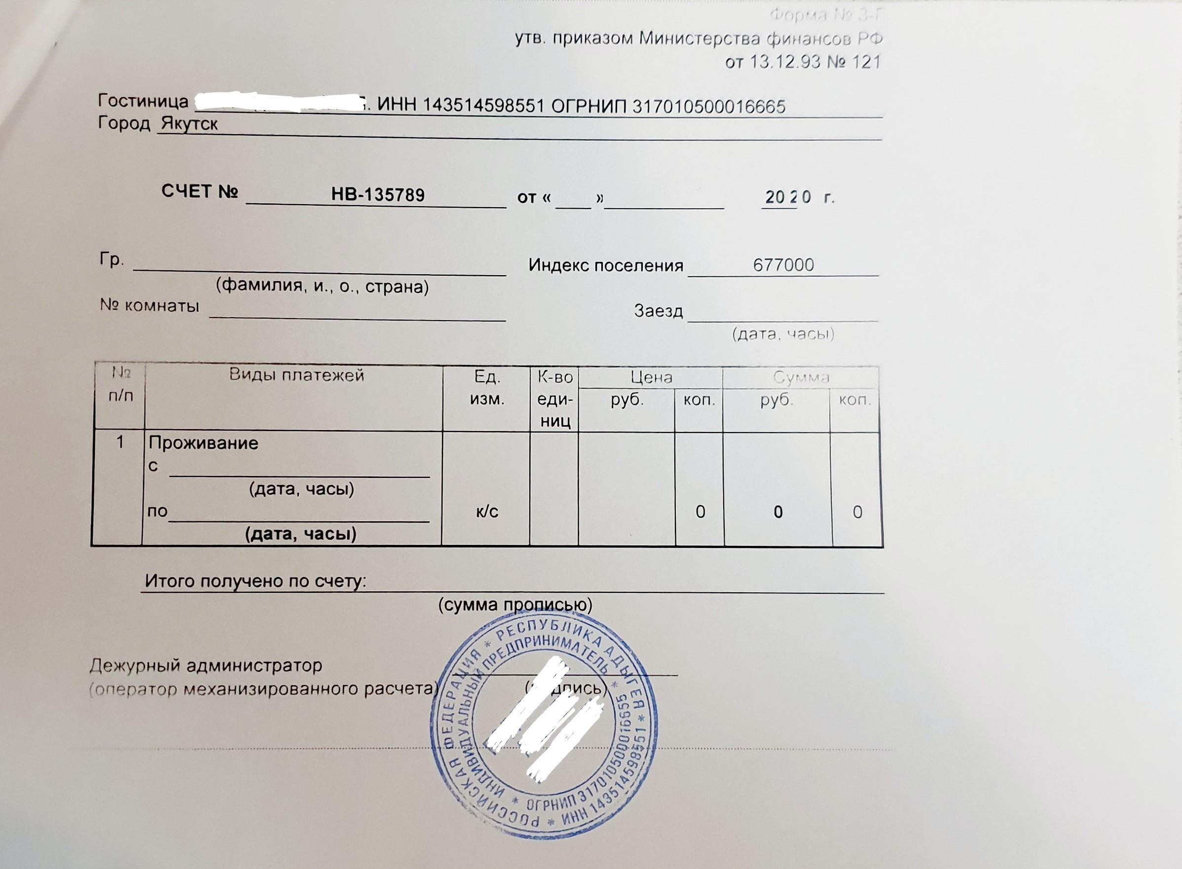 гостиничные чеки якутск