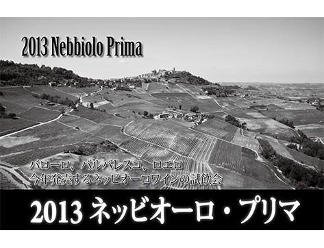 2013 Nebbiolo Prima
