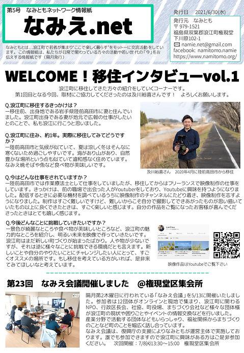 なみえ.net_第6号_page-0001.jpg