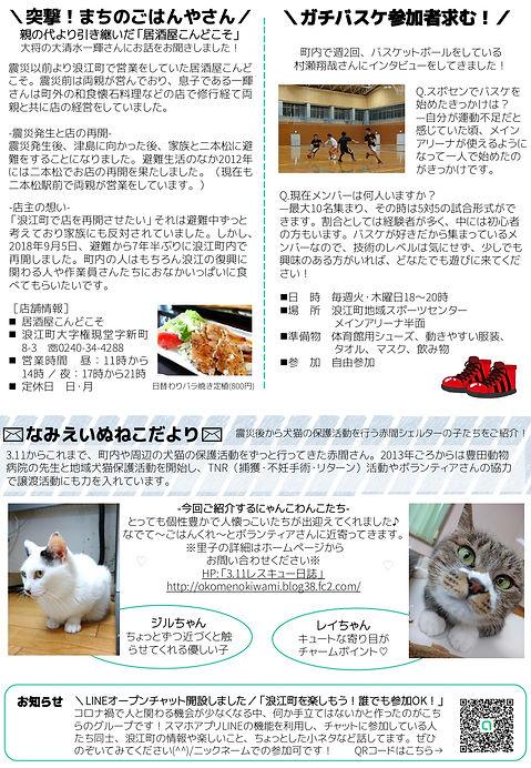 なみえ.net_第6号_page-0002.jpg