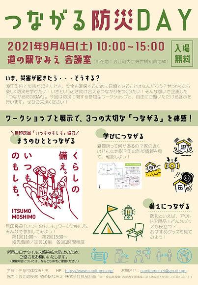 つながる防災DAY_チラシ(ver0822)_page-0001 (1).jpg