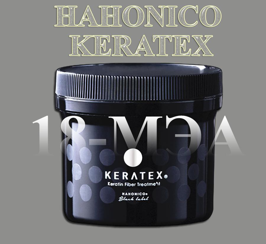 Keratex - японская маска для волос Hahonico