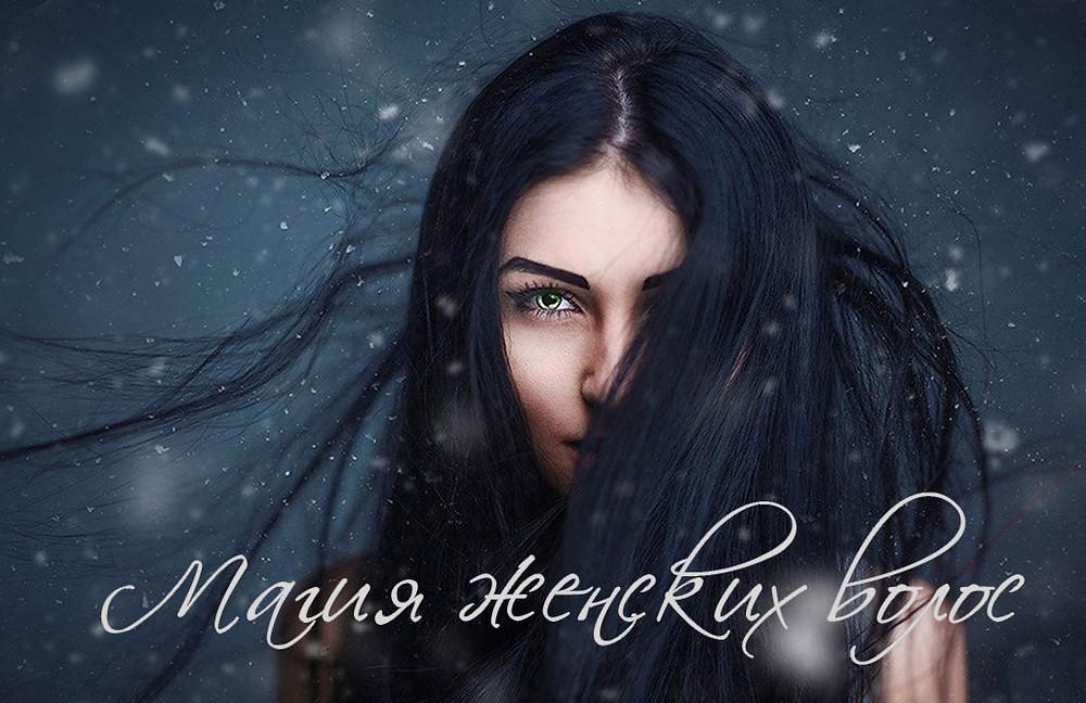 магия женских волос