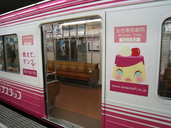 вагоны для женщин в Японии