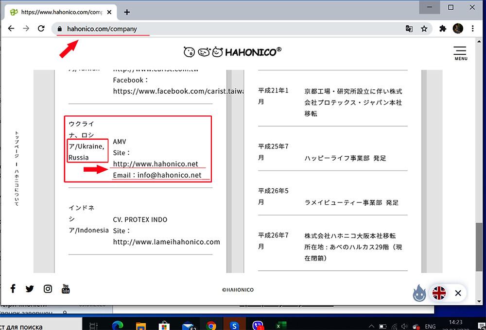 Подтверждение, что компания Hahonico,единственный официальный представитель в Украине