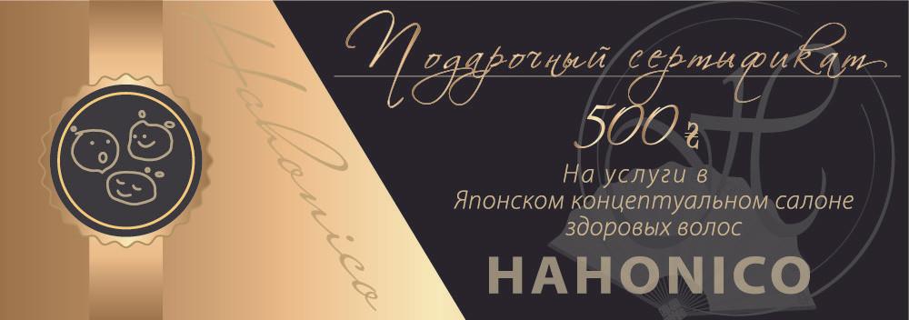 подарочный сертификат на услуги в салон Hahonico