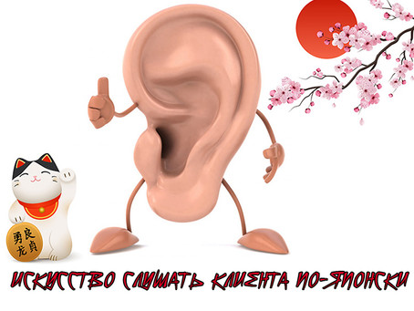 Искусство слушать клиента по-японски