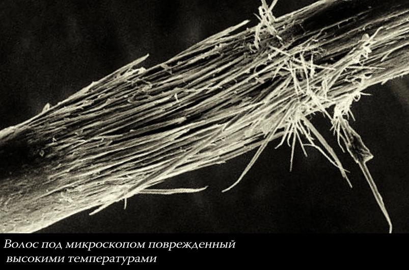 Поврежденный волос высокими температурами