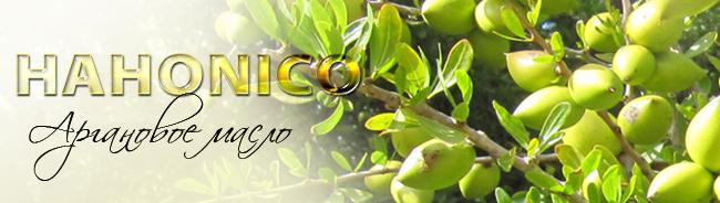 Аргановое масло в косметике Hahonico