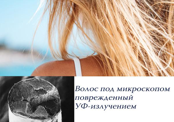 Поврежденный волос УФ-излучением