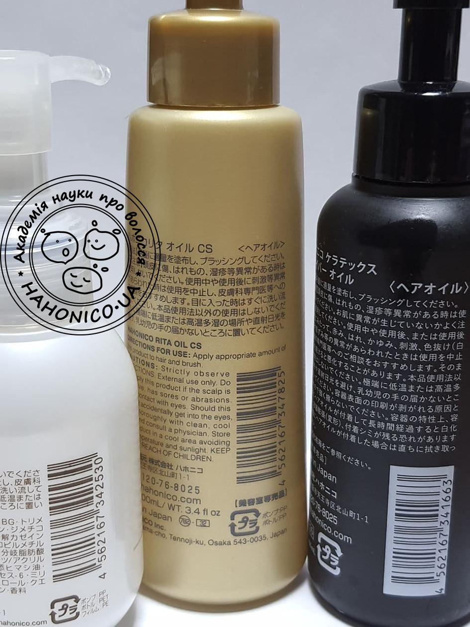 Оригинальная косметика для волос Hahonico