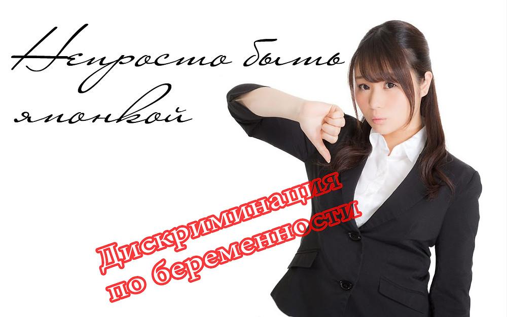Японки и дискриминация Hahonico blog