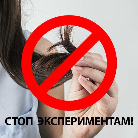 не экспериментируйте на волосах
