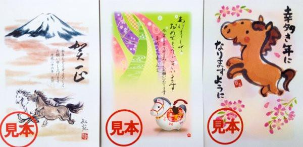 японские новогодние рукописные открытки