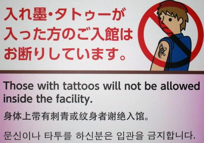 японское предупреждение о запрете тату