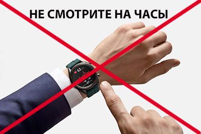 во время беседы не смотрите на часы