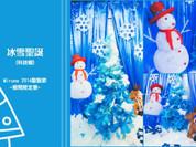 2014年冰雪聖誕限定景