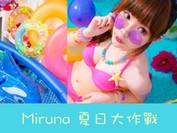 2014年「Miruna夏日大作戰!」泳池棚