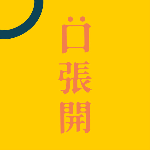 Open Mouth Chinese Logo.jpg