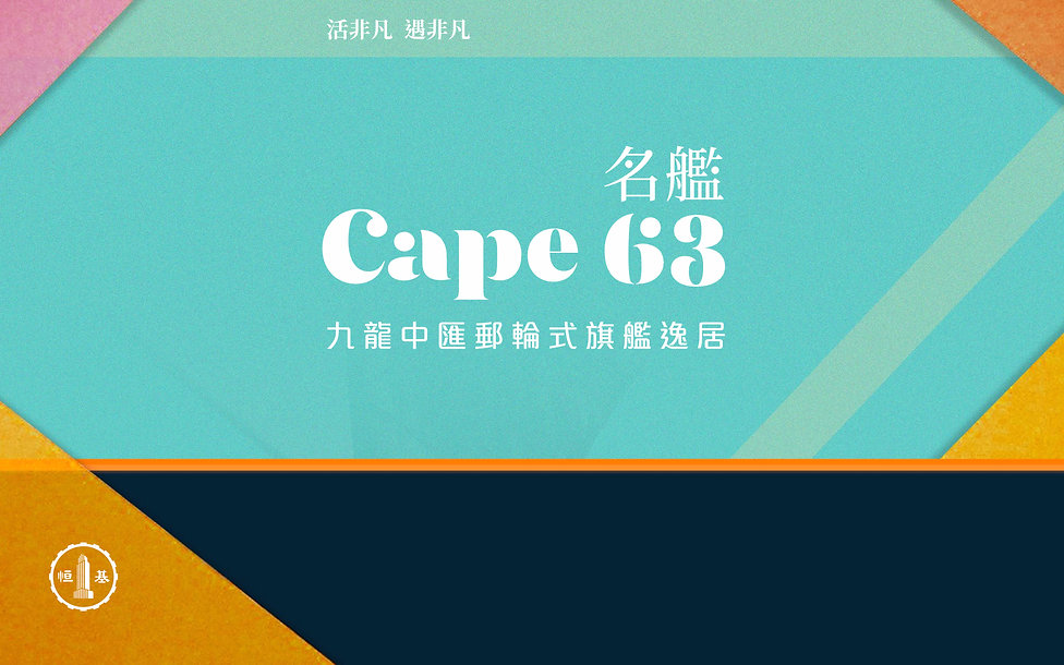 Property Branding - Cape 63