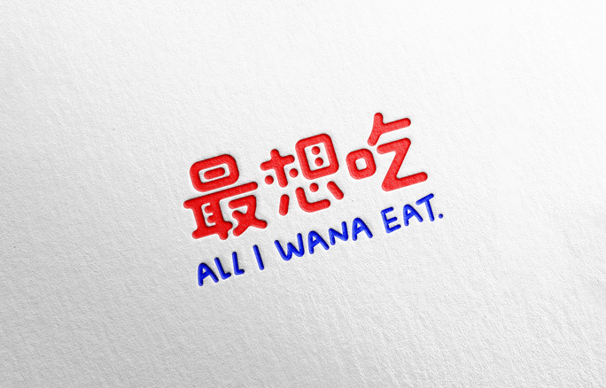 All I Wana Eat - Logo