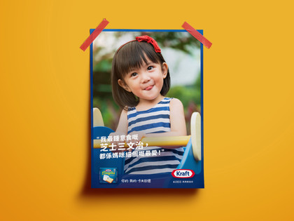 Kraft Retro Campaign