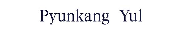 pyunkang-yul-logo-600x315.png