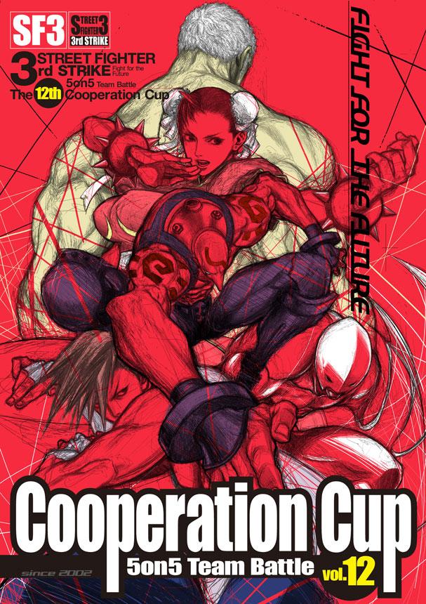 クーペレーションカップ12パンフレット