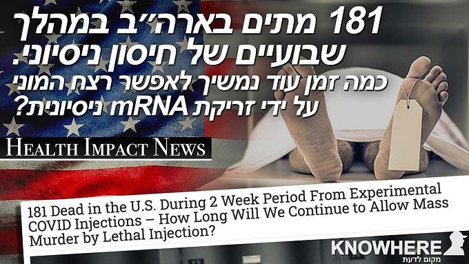"""Health Impact News   ארה""""ב 181 מתים במהלך שבועיים, כמה זמן עוד נמשיך לאפשר רצח המוני על ידי זריקת mRNA ניסיונית?"""